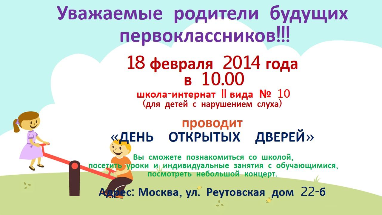Знакомство Глухие И Слабослышащие В Обнинске